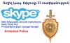 Diaspora – Police of the RA: regular direct connection via Skype to be established Today, October 21