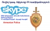 Diaspora – Police of the RA: regular direct connection via Skype to be established On Tuesday, June 7