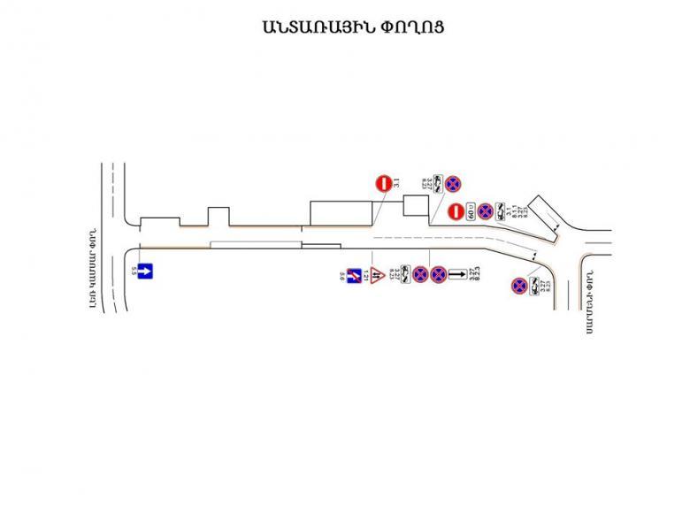 Երթևեկության կազմակերպման փոփոխություն Երևան քաղաքի Անտառային փողոցի Լեռ Կամսար և Սարմենի փողոցների հատվածում