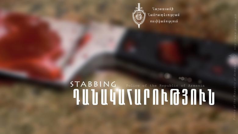 Դանակահարություն Բյուրեղավանում. հանցագործությունը բացահայտվել է